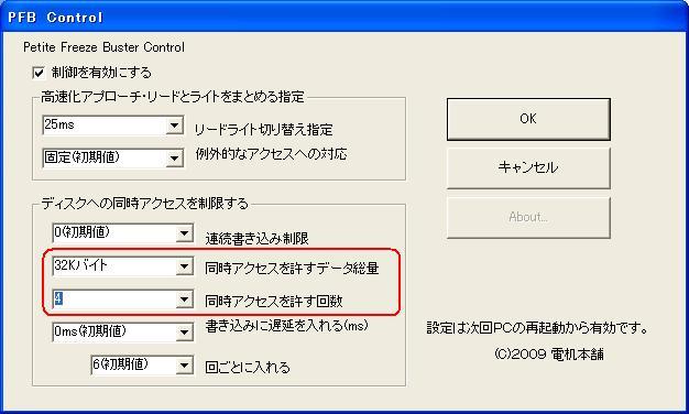 SSDに制限を加える