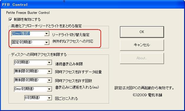 PFB プチフリ解決ソフト Eee PC SSDの速度を2倍早速くする