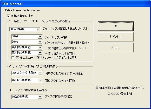 PFB 0.6 プチフリ SSD 高速化