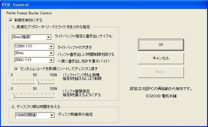 プチフリ対策 解決 解消 ソフト SSD 高速化