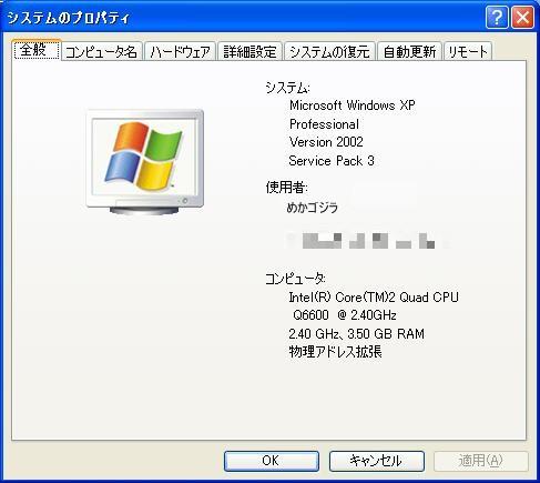 SSD 高速化 プチフリ 改善