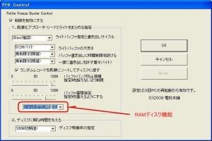 PFB 0.9 RAMディスク機能
