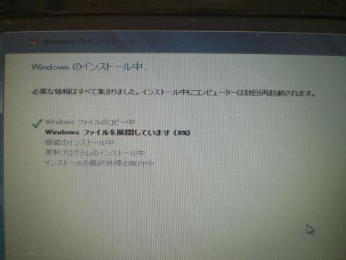 EeePC S101 Windows 7 インストール