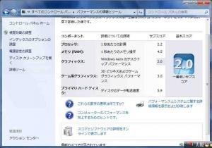 Windows 7 エクスペリエンステスト結果 総覧