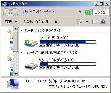 Windows7 f2d SDHC HDD化