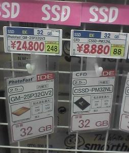 SSD 価格 IDE/PATA