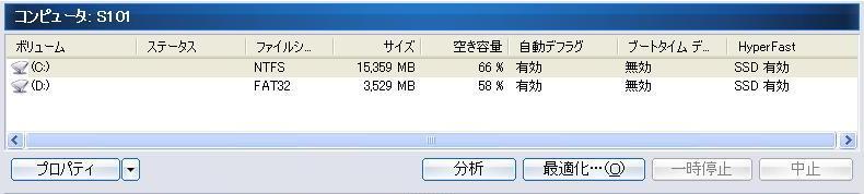 PFB Diskeeper Hyper fast プチフリバスター プチフリ プチフリーズ フリクション 干渉