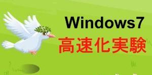 Windows7 高速化 HDD 倍速 EeePC S101 インストール