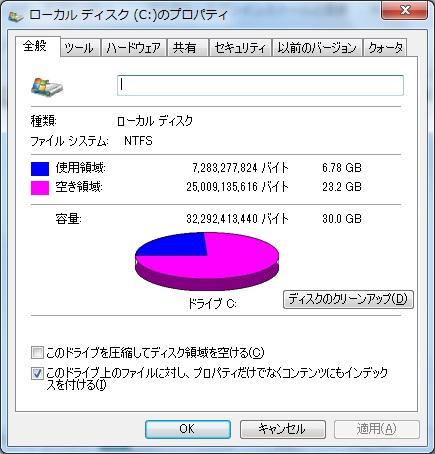 Windows7 EeePC 901-X インストール プロパティ 容量