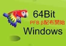 プチフリバスター Windows7 VISTA 64bit版 β配布開始