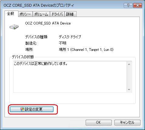 Windows VISTA 64ビット版 インストール 注意 1
