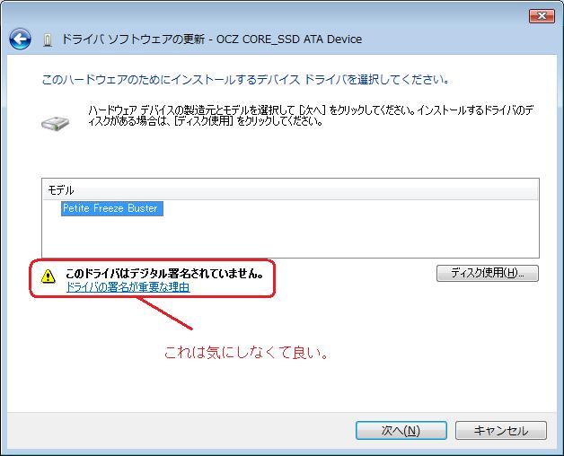 Windows VISTA 64ビット版 インストール 注意 2