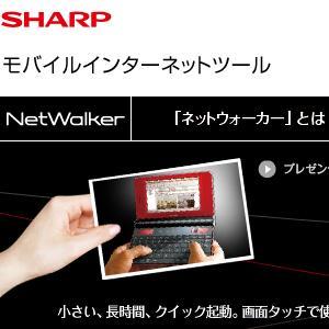 シャープ NetWalker  PC-Z1