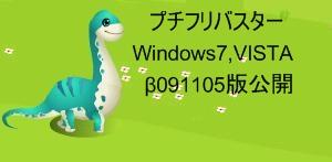 プチフリバスター VISTA/Windows7 32bit β091105配布開始