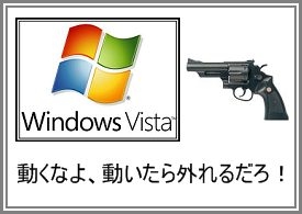 VISTA ブルースクリーン クラッシュ 相性テスト