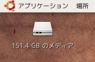 Windows7 システムディスクが 起動用USB マウント