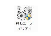 PFBユーティリティ テンプレート プチフリバスター プチフリ プチフリーズ 高速化 SSD HDD ネットブック デスクトップ