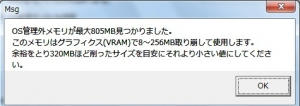 OS管理外メモリ 検出結果