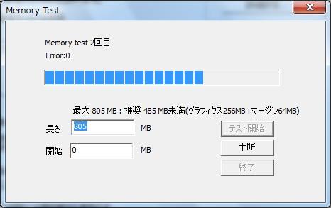 OS管理外メモリ テスト ERAM改 検証に便利