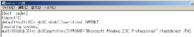 /PAE /NOPAE OS管理外メモリ boot.ini