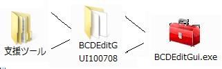 BCDEdit GUI PAE