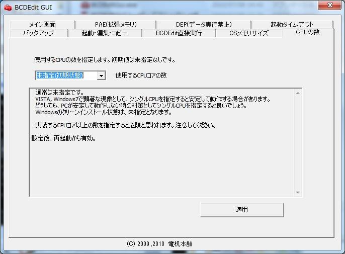 VISTA Windows7 CPU 指定 変更 BSOD ブルースクリーン 障害
