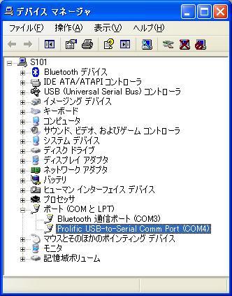 USBシリアル COM番号 調べ方