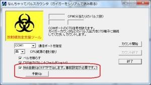 Web サーバー 放射能 測定情報 FTP 自動 Up ネット接続