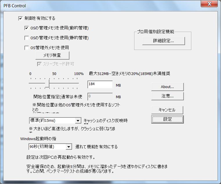 Acer ICONIA TAB W500 PFBの設定