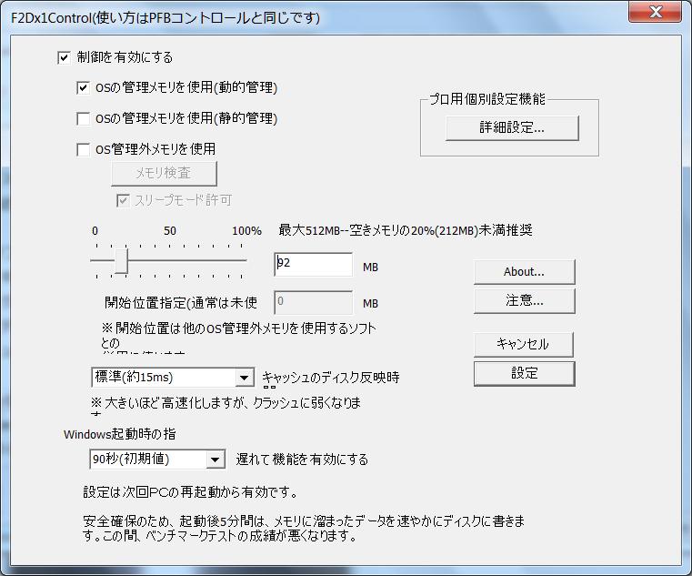 Acer ICONIA TAB W500 F2Dx1の設定
