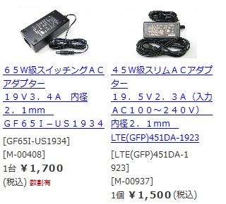 W500 使用可能 ACアダプタ