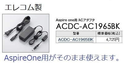 W500 使用できる ACアダプタ