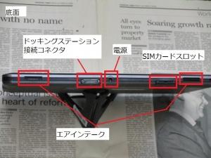MSI WindPad 110W 筐体 底面図