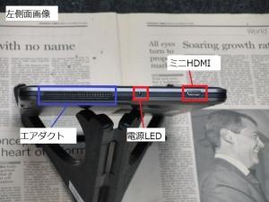 MSI WindPad 110W 筐体 左側面図