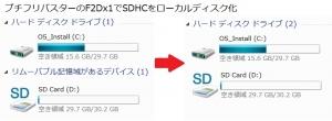 タッチパネルPC MSI WindPad 110W F2Dx1 擬似ハードディスク化 SDHCをハードディスクにする