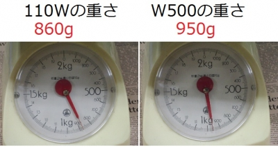 110W W500 重量 比較
