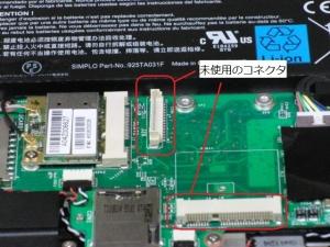 MSI WindPad 110W 分解 未使用のコネクタ