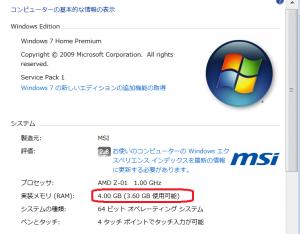 DDR3 4GB WindPad 110 メモリ認識