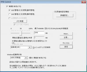 プチフリバスターの導入Cドライブに目一杯メモリを確保