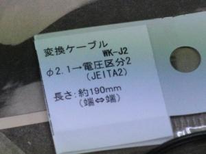 EIAJ2 変換ケーブル