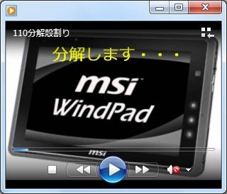 MSI WindPad 分解 バラシ 解体 方法 動画
