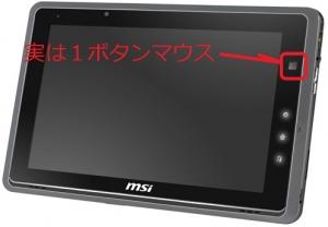 MSI WindPad 110W マウス トラックパッド
