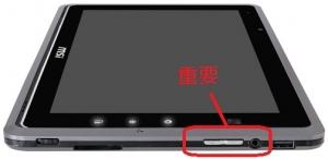 MSI WindPad 110W カーソルキー