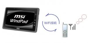 WiFiテザリング とは google アンドロイド HTC EVO WiMAX(au ISW11HT)