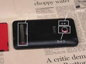 google アンドロイド HTC EVO WiMAX(au ISW11HT) カメラ フラッシュ スタンドアーム