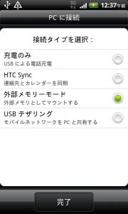 google アンドロイド HTC EVO WiMAX(au ISW11HT) USB接続