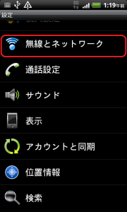 google アンドロイド HTC EVO WiMAX(au ISW11HT) WiFi テザリング 方法