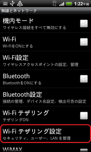 HTC EVO WiMAX(au ISW11HT) WiFi テザリング 設定