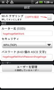 HTC EVO WiMAX(au ISW11HT) WiFi テザリング 設定方法