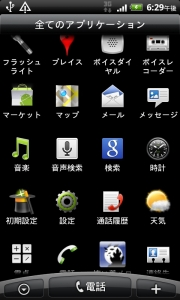 google アンドロイド HTC EVO WiMAX(au ISW11HT) 音楽 MP3取り込み 昔ウォークマン、今iPod化計画2